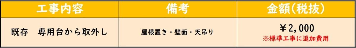 エアコン料金表⑤.jpg