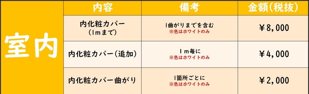 エアコン料金表⑧.jpg
