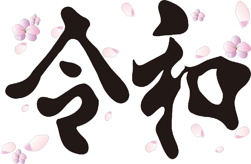 令和(梅バージョン).jpg